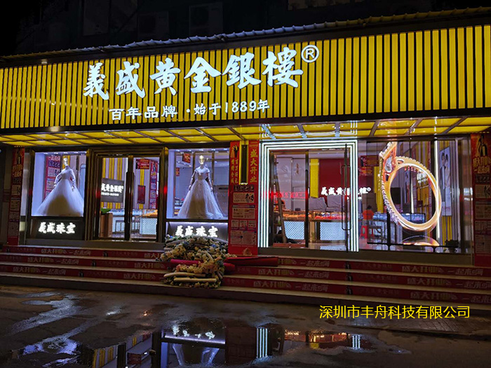 江西抚州义盛银楼橱窗LED透明屏