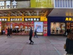 福州市中亭街中国黄金p2.5全彩led显示屏