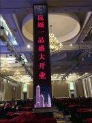 P3室内全彩led显示屏125㎡宴会大厅LED显示屏-昆山市昆城一品国际宴会中心