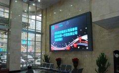 P4室内全彩LED显示屏北京华北大厦