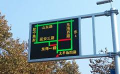 全彩LED显示屏助力国内智慧城市交通建设